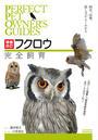 書籍と電子書籍のハイブリッド書店【honto】で買える「フクロウ完全飼育」の画像です。価格は2,640円になります。