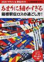 書籍と電子書籍のハイブリッド書店【honto】で買える「あまりに細かすぎる箱根駅伝ロスの過ごし方!」の画像です。価格は1,210円になります。