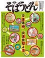 書籍と電子書籍のハイブリッド書店【honto】で買える「そばうどん」の画像です。価格は3,080円になります。