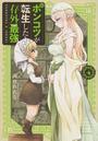書籍と電子書籍のハイブリッド書店【honto】で買える「ポンコツが転生したら存外最強」の画像です。価格は726円になります。