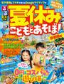 東京駅 入場券 子供の画像