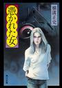 書籍と電子書籍のハイブリッド書店【honto】で買える「憑かれた女」の画像です。価格は836円になります。