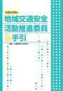 書籍と電子書籍のハイブリッド書店【honto】で買える「地域交通安全活動推進委員の手引」の画像です。価格は770円になります。