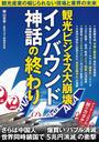 書籍と電子書籍のハイブリッド書店【honto】で買える「観光ビジネス大崩壊インバウンド神話の終わり」の画像です。価格は990円になります。