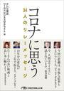 書籍と電子書籍のハイブリッド書店【honto】で買える「コロナに思う」の画像です。価格は880円になります。