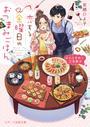 書籍と電子書籍のハイブリッド書店【honto】で買える「恋する金曜日のおつまみごはん」の画像です。価格は638円になります。