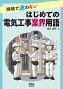 書籍と電子書籍のハイブリッド書店【honto】で買える「現場で迷わないはじめての電気工事業界用語」の画像です。価格は1,980円になります。