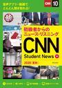 書籍と電子書籍のハイブリッド書店【honto】で買える「CNN Student News」の画像です。価格は1,320円になります。