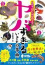 書籍と電子書籍のハイブリッド書店【honto】で買える「これは進化の暴走!?ヤバすぎるいきもの事典」の画像です。価格は1,078円になります。