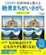 書籍と電子書籍のハイブリッド書店【honto】で買える「小林弘幸の自律神経を整える絶景まちがいさがし」の画像です。価格は990円になります。