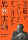 書籍と電子書籍のハイブリッド書店【honto】で買える「空調服を生み出した市ケ谷弘司の思考実験」の画像です。価格は1,628円になります。