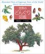 書籍と電子書籍のハイブリッド書店【honto】で買える「世界のどんぐり図鑑」の画像です。価格は7,480円になります。