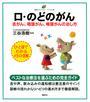 書籍と電子書籍のハイブリッド書店【honto】で買える「口・のどのがん」の画像です。価格は1,540円になります。
