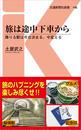 書籍と電子書籍のハイブリッド書店【honto】で買える「旅は途中下車から」の画像です。価格は990円になります。