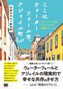 書籍と電子書籍のハイブリッド書店【honto】で買える「ここはウォーターフォール市、アジャイル町」の画像です。価格は2,508円になります。