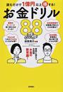 読むだけで1億円以上得する!お金ドリル88
