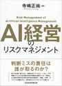 書籍と電子書籍のハイブリッド書店【honto】で買える「AI経営のリスクマネジメント」の画像です。価格は3,300円になります。