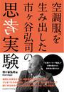 書籍と電子書籍のハイブリッド書店【honto】で買える「空調服を生み出した市ヶ谷弘司の思考実験」の画像です。価格は1,540円になります。