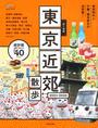 書籍と電子書籍のハイブリッド書店【honto】で買える「歩く地図東京近郊散歩」の画像です。価格は1,100円になります。