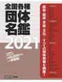 書籍と電子書籍のハイブリッド書店【honto】で買える「全国各種団体名鑑 2021」の画像です。価格は165,000円になります。