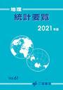 世界の人口 2021の画像