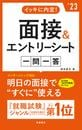 書籍と電子書籍のハイブリッド書店【honto】で買える「イッキに内定!面接&エントリーシート一問一答」の画像です。価格は1,078円になります。
