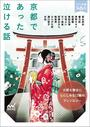 書籍と電子書籍のハイブリッド書店【honto】で買える「京都であった泣ける話」の画像です。価格は792円になります。