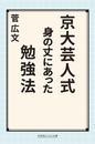 書籍と電子書籍のハイブリッド書店【honto】で買える「京大芸人式身の丈にあった勉強法」の画像です。価格は575円になります。