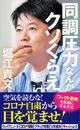 書籍と電子書籍のハイブリッド書店【honto】で買える「同調圧力なんかクソくらえ」の画像です。価格は968円になります。