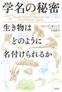 書籍と電子書籍のハイブリッド書店【honto】で買える「学名の秘密」の画像です。価格は2,970円になります。