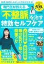 書籍と電子書籍のハイブリッド書店【honto】で買える「専門医が教える「不整脈」を治す特効セルフケア」の画像です。価格は550円になります。