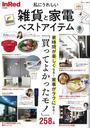 書籍と電子書籍のハイブリッド書店【honto】で買える「私にうれしい雑貨と家電ベストアイテム」の画像です。価格は770円になります。