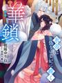 書籍と電子書籍のハイブリッド書店【honto】で買える「華鎖(第一部)?氷帝は偽りの妾妃に跪く?」の画像です。価格は880円になります。