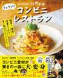 書籍と電子書籍のハイブリッド書店【honto】で買える「リュウジのコンビニレストラン」の画像です。価格は1,100円になります。