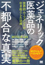 書籍と電子書籍のハイブリッド書店【honto】で買える「ジェネリック医薬品の不都合な真実」の画像です。価格は2,750円になります。