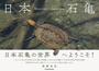 書籍と電子書籍のハイブリッド書店【honto】で買える「日本石亀」の画像です。価格は1,650円になります。