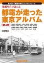 都営三田線 水道橋駅の画像