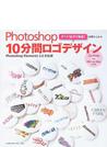 Photoshop10分間ロゴデザイン すべて10分で完成!
