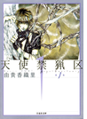 【期間限定 無料】天使禁猟区(1)