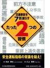 交通事故を7割減らすたった2つの習慣 安全運転指導の常識を疑え!