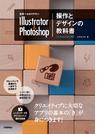 世界一わかりやすい Illustrator & Photoshop 操作とデザインの教科書 CC/CS6/CS5対応