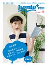 [無料]honto+(ホントプラス)vol.24 2015年8月号