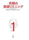 【全1-4セット】[音声付]究極の英語リスニング