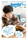 [無料]honto+(ホントプラス)vol.26 2015年10月号