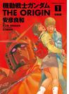 【全1-20セット】機動戦士ガンダム THE ORIGIN