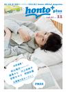 [無料]honto+(ホントプラス)vol.27 2015年11月号