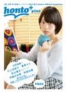 [無料]honto+(ホントプラス)vol.29 2016年1月号