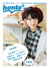 [無料]honto+(ホントプラス)vol.30 2016年2月号