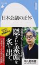 日本会議の正体