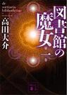 【全1-4セット】図書館の魔女